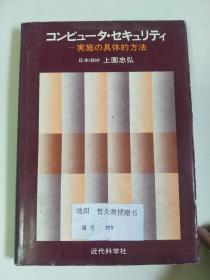 日文原版:コンピュー夕 ヤキュリティ  32开精装  昭和60年