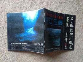 于成松四川风光画集:长江三峡