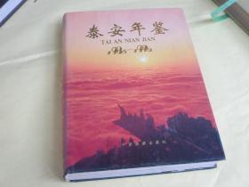 泰安年鉴(1985—1990)
