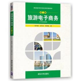 正版二手包邮 旅游电子商务(第二版)陆均良 沈华玉 9787302468691