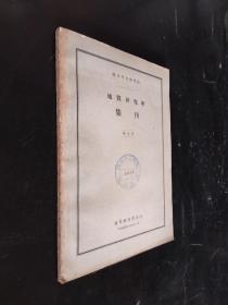 国立中央研究院地质研究所集刊。第九号