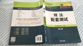高校法学专业核心课程配套测试:刑法配套测试(第七版)(C1.6)