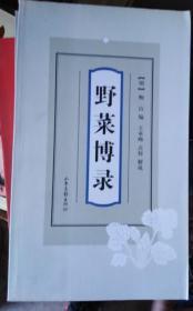 正版  包邮  书野菜博录(明)鲍山 王承略 点校解说