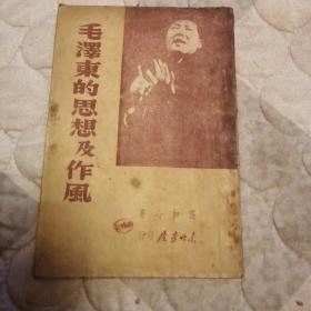 毛泽东思想及作风,(毛泽东像封面)东北书店1947再版,书品不错