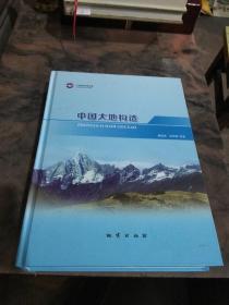 中国大地构造 (2017年一版一印)