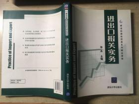 进出口报关实务(新坐标国际贸易系列精品课程)正版原版有防伪标