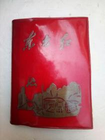 东方红(毛主席的青少年时代)