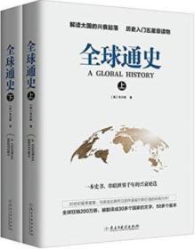正版全新 全球通史 全2册