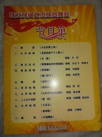 陕北民间艺术综合晚会节目单(2009年)