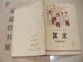 山东省小学课本算术第八册