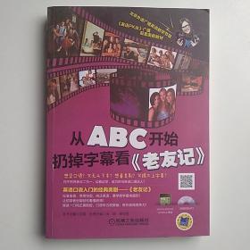 从ABC开始扔掉字幕看《老友记》【无光盘】