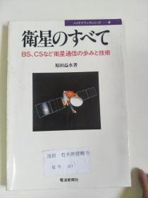 日文原版:卫星のすベて  32开