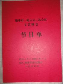 榆林市一届人大二次会议文艺晚会节目单(2001年榆林市民间艺术团)
