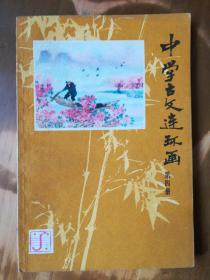 中学古文连环画(第四册)(1版1印)(品如图,余较好)