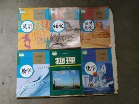 初三九年级上册人教版语数英物化历史课本全套6本-(物理)沪粤版