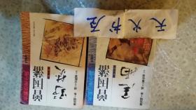曾国藩(绘画本2.3册共两册 缺第1册 ) 可单售 品相如图