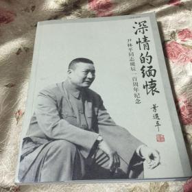 深情的缅怀:尹林平同志诞辰一百周年纪念(东江纵队政委,广东省政协主席)