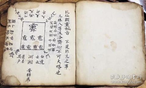 W227手抄道教符书《占仙显灵秘旨》,彩色复印本。