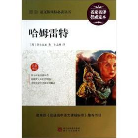 哈姆雷特/语文新课标读丛书  莎士比亚,卞之琳 正版 9787533933746 书店
