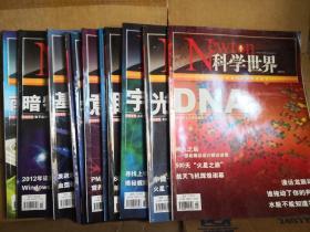 科学世界2012年存11期 缺第9期