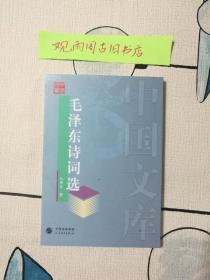 (正版 一版一印)毛泽东诗词选