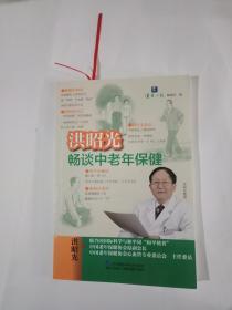 洪昭光 畅谈中老年保健 正版现货 送书签放大镜