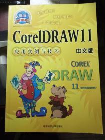 COREL DRAW 应用实例与技巧 中文版