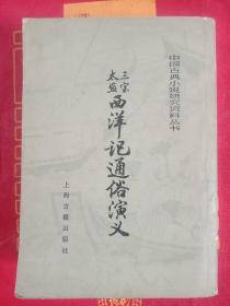 三宝太监西洋记通俗演义上下册(中国古典小说研究资料丛书)
