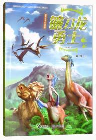 镰刀龙勇士(儿童美绘版)