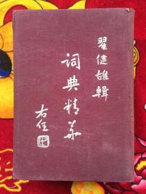 词典精华【布面精装本 民国36年5月初版】