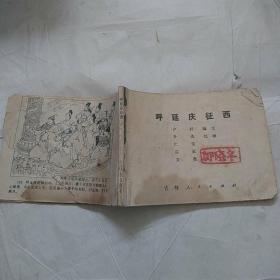 呼延庆征西   连环画(少前后封面,最后一页有损坏)