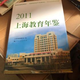 2011 上海教育年鉴