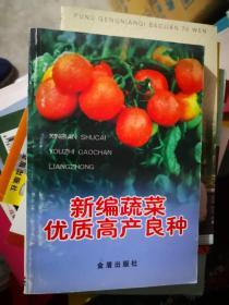 新编蔬菜优质高产良种【车库】北3