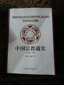 中国宗教通史(下卷)修订版书前半部分有折印如图