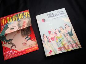 日本专画摩登女郎的画家《小野佐世男の时代》,画展图录,女性的曲线美和对社会的讽刺