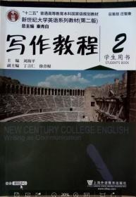 写作教程2(学生用书)