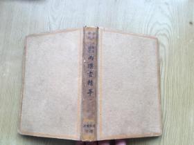 仿古字版 广语注译 两汉书精华【民国26年印精装32开】【a--1】