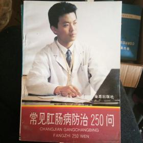 常见肛肠病防治250问