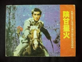 《陕甘星火》百种红色经典连环画