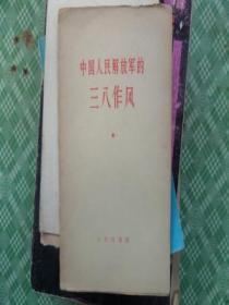 中国人民解放军的三八作风(林彪,罗瑞卿,萧华论解放军的三八作风)