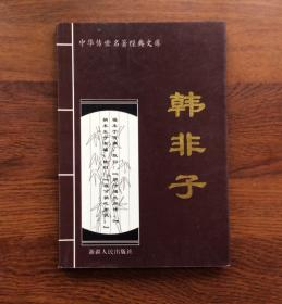韩非子——中华传世名著经典文库