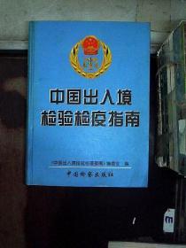 中国出入境检验检疫指南