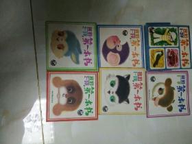 我的第一本书(1---3)岁全五册有套
