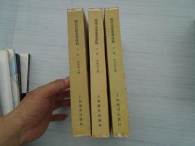 现代汉语参考资料(上中下全,扉页有馆藏印,大32开平装3本,原版正版老书。详见书影)