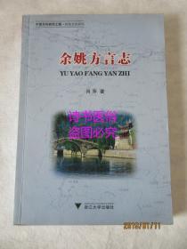 余姚方言志——寧波文化研究工程·特色文化研究(肖萍著簽贈本)