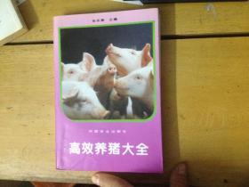 高效养猪大全——新编农业实用科技全书