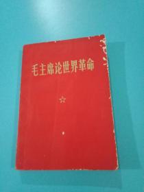 毛主席论世界革命(前面林题被撕)