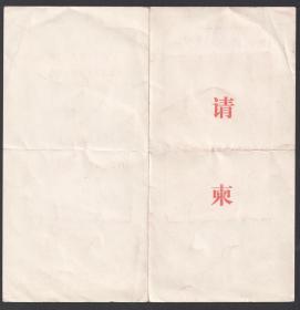 北京庆祝第二届教师节,民族文化宫举办联欢晚会请柬,附入场券