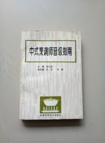 中式烹调师晋级指南