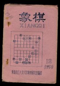 象棋 1959年12期 土纸油印本 非常罕见(全店满30元包挂刷,满100元包快递,新疆青海西藏港澳台除外)